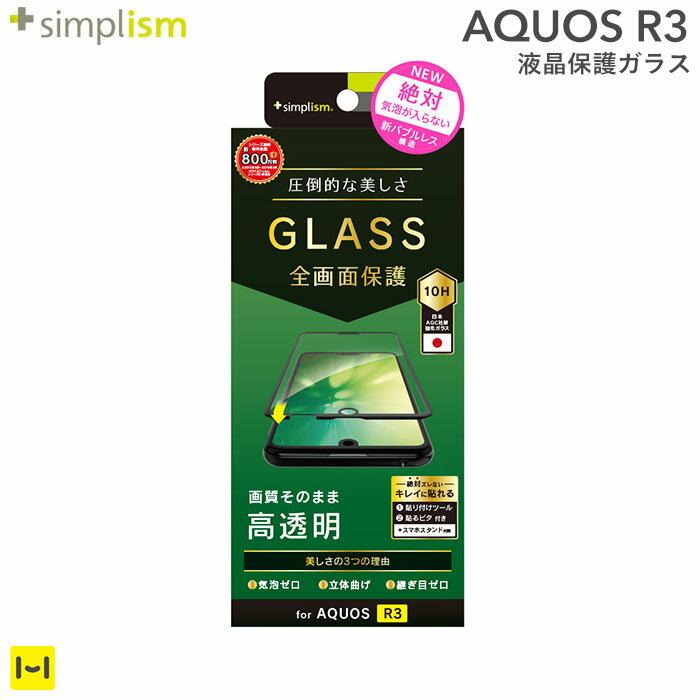 スマートフォン・携帯電話用アクセサリー, 液晶保護フィルム AQUOS R3 simplism () AQUOSR3 SH-04L SHV44 10