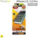 [iPhone 12/12 Pro専用]simplism [FLEX 3D] のぞき見防止 複合フレームガラス(ブラック)【スマホアクセサリーグッズ Hamee】 1