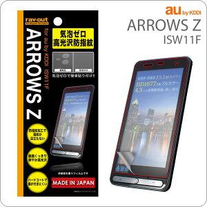 arrows z isw11f保護シート激安通販情報