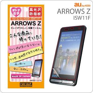 arrows z isw11f保護シート 激安通販ランキング