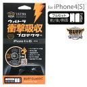 [iPhone4S/4専用]Buff ウルトラ衝撃吸収プロテクター (フルセット前後側面タイプ)BE-002【iPhon...