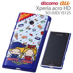 [Xperia acro HD(docomo SO-03D/au IS12S)専用]サンリオキャラクターシェルジャケット(パティ&...