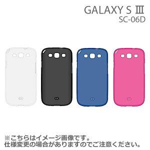 【スマホケース】[docomo GALAXY S3 SC-06D ケース]TPUソフトジャケット【スマートフォン/ギャ...