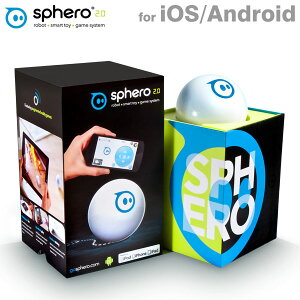 Sphero 2.0 ロボット・ボール (ホワイト) S003AS【iPhone/iPad/iPod touch/iOS/Android/アプリ/...