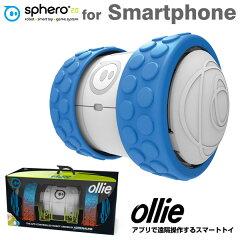 【即納】アプリで自在にコントロールできるスマートトイ Sphero Ollie(スフィロ オリー)...