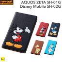 AQUOS ZETA SH-01G Disney Mobile SH-02G ケース ディズニー 手帳型 レザー風ポップアップ 【 アクオス aquos zeta sh-02g ディズニーモバイル sh-02g ケース カード収納 アクオスフォン カバー sh01g 】