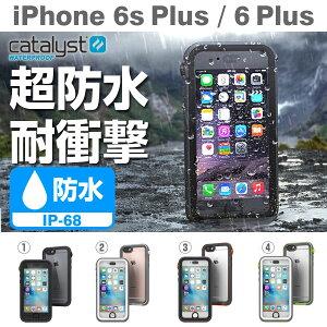 [iPhone6sPlus/6Plus専用]catalystカタリスト防水iPhoneケース