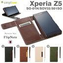 Xperia Z5 ケース 手帳型 simplism FlipNote フリップノート 【 スマホケース SO-01H SOV32 501SO ソニー sony エクスペリアz5 xperia z5 手帳 カバー レザー xperiaz5 手帳型ケース 】