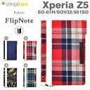送料無料 Xperia Z5 ケース 手帳型 simplism フリップノート 【 スマホケース SO-01H SOV32 501SO ソニー sony エクスペリアz5 xperia z5 カバー xperiaz5 ケース 手帳 手帳型ケース 】