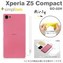 [docomo Xperia Z5 Compact SO-02H専用]simplism [Airly]超極薄ハードケース(コーラル)【RCP】