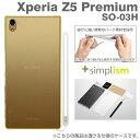 Xperia Z5 Premium ケース simplism Airly 超極薄 ハードケース 卓上ホルダ対応 (イエロー) 【 スマホケース xperia premium SO-03H ケース エクスペリアz5プレミアム カバー 】