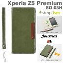 Xperia Z5 Premium ケース simplism Journal フリップケース 手帳型 (グリーン) 【 スマホケース xperia premium SO-03H ケース エクスペリアz5プレミアム カバー 手帳 】
