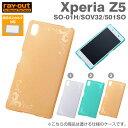 [Xperia Z5(docomo SO-01H/au SOV32/SoftBank 501SO)専用]ジュエラソフトケース