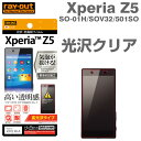 Xperia Z5 フィルム 光沢 クリア 指紋防止 【 SO-01H SOV32 501SO ソニー sony xperia z5 エクスペリアz5 xperiaz5 保護フィルム 高光沢 気泡 】
