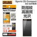 [docomo Xperia Z5 Compact SO-02H専用]光沢フィルム【RCP】