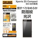 [docomo Xperia Z5 Compact SO-02H専用]なめらかタッチ光沢フィルム【RCP】