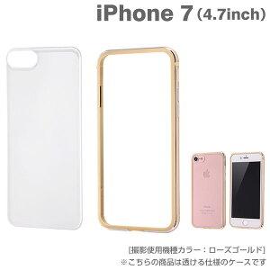 [iPhone7専用]アルミバンパー+背面クリアパネル(ゴールド)