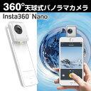 iPhone X/8/8 Plus/7/7 Plus/6s/6s Plus/6/6 Plus 対応 Insta360 Nano 360度カメラ 天球 【 iPhone 360 カメラ 魚眼レンズ パノラマ 】