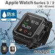 送料無料 Apple Watch Series 2 防水 バンド catalyst カタリスト 防塵 耐衝撃 ip68【 防水ケース ベルト 完全防水 アップル ウォッチ 衝撃吸収 ipx8 】