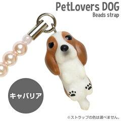 PetLovers DOG わんこビーズストラップ(キャバリア)[スマホケースのHamee]
