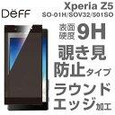 [Xperia Z5(docomo SO-01H/au SOV32/SoftBank 501SO)専用]deff High Grade Glass Screen Protector 液晶保護ガラスフィルム for Xperia Z5 (のぞき見防止/ブラック/0.33mm)【RCP】
