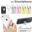 送料無料 バンカーリング Bunker Ring Essentials リングスタンド 【 スマートフォン スマホ スタンド iphone 落下防止 スマホリング 】