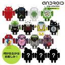 Androidアンドロイド ミニコレクティブルフィギュア(シリーズ03/単品売り)609728809959【ドロイ...