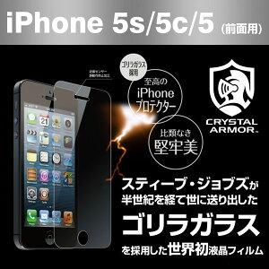[SoftBank/auiPhone5専用]クリスタルアーマーアルミノケイ酸強化ガラス液晶保護フィルム