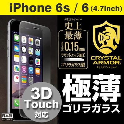 ≪ポイント10倍≫【送料無料】超薄型ゴリラガラスで守る iPhone6 4.7 フィルム 9h クリスタルア...