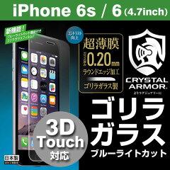 【送料無料】 3Dタッチ対応!ゴリラガラスで守る iPhone6 iPhone6s フィルム ガラス 9h 保護ガ...