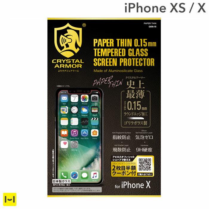 iPhoneX ガラスフィルム クリスタルアーマー 0.15mm