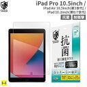 10.5inch iPad Pro/10.5inch iPad Air(第3世代)/10.2inch iPad(第8/7世代)]クリスタルアーマー ラウンドエッジ加工 抗菌・耐衝撃強化ガラス 0.33