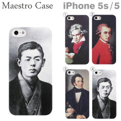 偉大なる音楽家、スマホカバー ベートーベン、モーツァルト、シューベルト、滝廉太郎 iPhone5ケ...