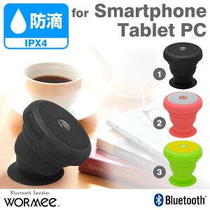 Bluetoothスピーカー Wormee【RCP】【楽ギフ_包装】(あす楽対応)【150506coupon300】