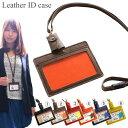 ネックストラップ 革 天然牛革 本革製IDケース付きネックストラップ IDカードホルダー ID…