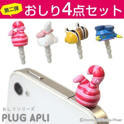 おしり4つセット!イヤホンジャック ディズニー 「PLUG APLI」ディズニーおしりシリーズ第2弾 ...