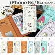 送料無料 iPhone6s iPhone6 ケース ディズニー Book Style Case 手帳型 【 スマホケース アイフォン6 iPhone 6 手帳 ミニー ディズニープリンセス 鏡 ミラー iPhoneケース 】