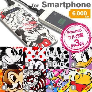 ディズニーキャラクター/超薄型・大容量モバイル充電器6000mAh【充電器スマートフォン】【スマホ充電器】【iPhone5/iPhone4S/iPod】【iPhone5充電器】【ミッキー/ミニー】【Disneyzone】