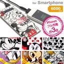 充電器 スマートフォン スマホ充電器 モバイルバッテリー docomo iphone5c iphone5s 充電器 ミ...