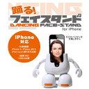 [予約][iPhone 5/4S/4・iPod touch 4th/5th専用]踊る!フェイスタンド(ホワイト)[6月下旬〜末入...