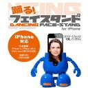 [予約][iPhone 5/4S/4・iPod touch 4th/5th専用]踊る!フェイスタンド(ブルー)[6月下旬〜末入荷...