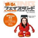 [予約][iPhone 5/4S/4・iPod touch 4th/5th専用]踊る!フェイスタンド(レッド)[6月下旬〜末入荷...
