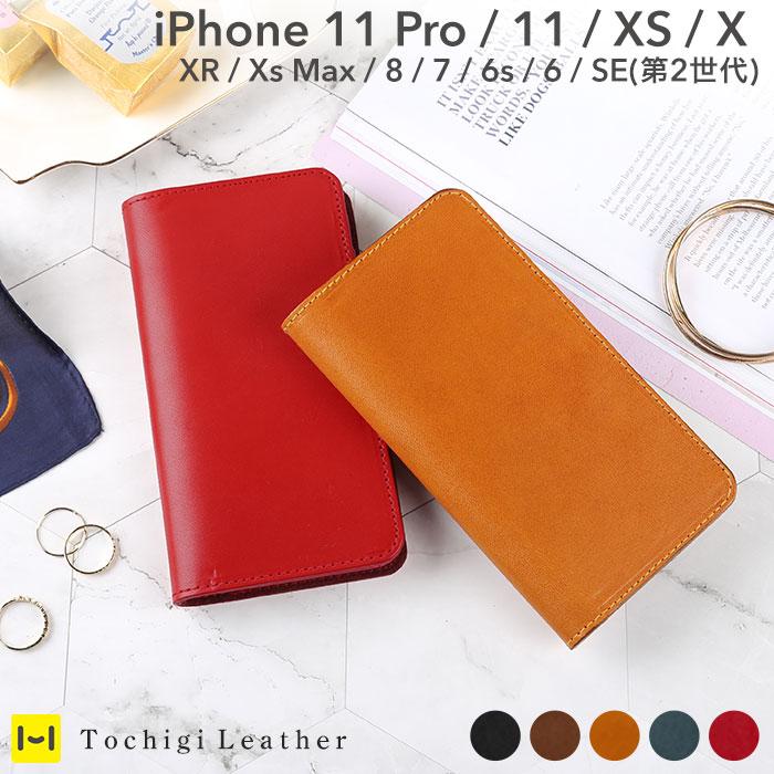 iPhone7 手帳型 ケース 栃木レザー