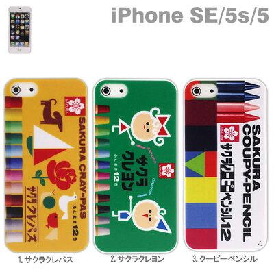 【即納】[iPhone5専用] サクラクレパスiPhone5ケース【レトロ】【ジャケット/スマホカバー/スマホケース】【iPhone ケース/iPhone5 ケース】【スマートフォン】【ハード】(Apple/au/Softbank)(あす楽対応)(あす楽対応)
