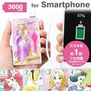 スマート ディズニー キャラクター モバイル バッテリー プリンセス コンパクト