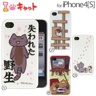 [予約][iPhone4S/4専用]icat iPhone4/iPhone4S カバー【アイラブキャット/ネコ/猫/ぬこ/にゃん...