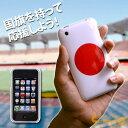 【iPhoneグッズセール中50%OFF・半額】iPhone3GS/3G 専用!国旗柄ハードシェルカバー【iPhone...