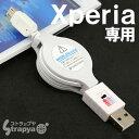 【スマートフォン/Xperia,GALAXY S,IS03 対応】[PC&AC対応!] Xperia(エクスペリア)クイックシ...