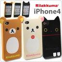 [Softbank iPhone 4専用]リラックマ・靴下にゃんこ◆iPhone 4用ダイカットカバー(耳つき)【ス...