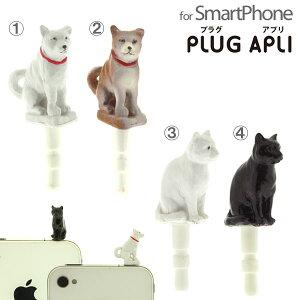 スマホピアス iphone/スマートフォン/アクセイヤホンジャックに挿すプラグinアクセサリー「PLUG...